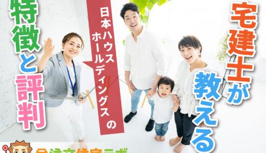 日本ハウスHDで家を建てた人の本音の評判・口コミを暴露!坪単価や特徴・注意点まで分かる完全ガイド