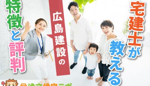 広島建設で家を建てた人の本音の評判・口コミを暴露!坪単価や特徴・注意点まで分かる完全ガイド