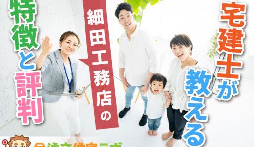細田工務店で家を建てた人の本音の評判・口コミを暴露!坪単価や特徴・注意点まで分かる完全ガイド