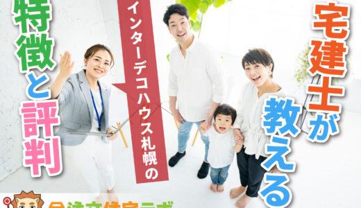 インターデコハウス札幌で家を建てた人の本音の評判・口コミを暴露!坪単価や特徴、注意点もわかる完全ガイド