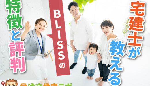 BLISS(ブリス)で家を建てた人の本音の評判・口コミを暴露!坪単価や特徴・注意点まで分かる完全ガイド