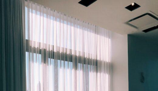 注文住宅のカーテンレールを安く取り付ける方法と費用を徹底解説!?メリットとデメリットも!