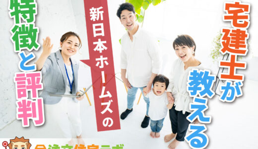 新日本ホームズで家を建てた人の本音の評判・口コミを暴露!坪単価や特徴・注意点まで分かる完全ガイド