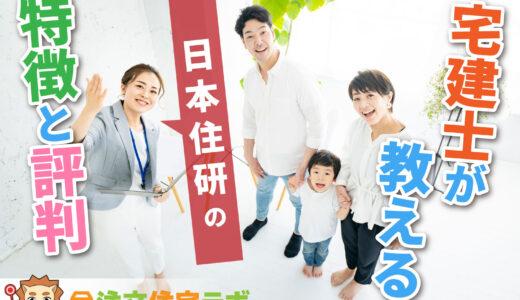 日本住建で家を建てた人の本音の評判・口コミを暴露!坪単価や特徴・注意点まで分かる完全ガイド