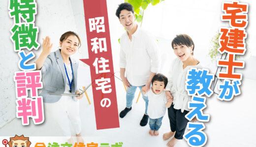 昭和住宅で家を建てた人の本音の評判・口コミを暴露!坪単価や特徴、注意点までわかる完全ガイド