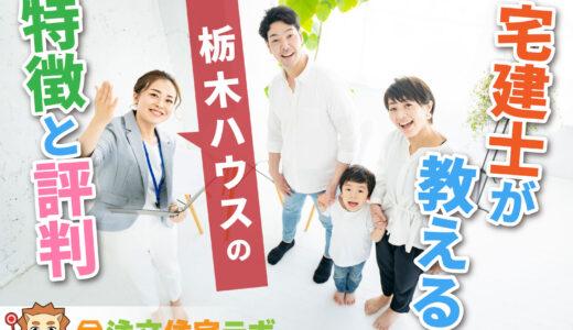 栃木ハウスで家を建てた人の本音の評判・口コミを暴露!坪単価や特徴・注意点まで分かる完全ガイド
