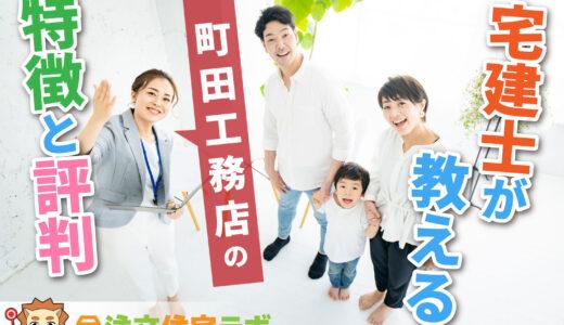 町田工務店で家を建てた人の本音の評判・口コミを暴露!坪単価や特徴・注意点まで分かる完全ガイド