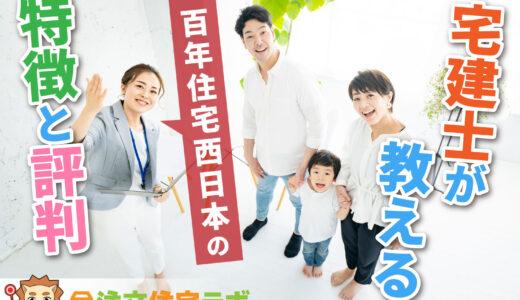 百年住宅西日本で家を建てた人の本音の評判・口コミを暴露!坪単価や特徴・注意点まで分かる完全ガイド