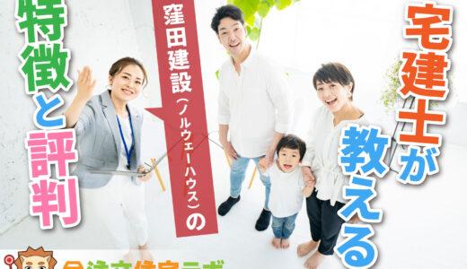 窪田建設で家を建てた人の本音の評判・口コミを暴露!坪単価や特徴・注意点まで分かる完全ガイド