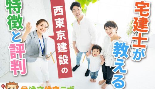 西東京建設で家を建てた人の本音の評判・口コミを暴露!坪単価や特徴・注意点まで分かる完全ガイド