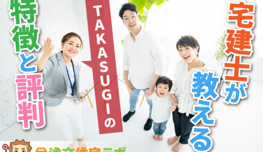 TAKASUGIで家を建てた人の本音の評判・口コミを暴露!坪単価や特徴・注意点まで分かる完全ガイド